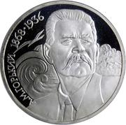 1 rouble  M.Gorky -  revers