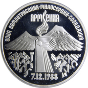 3 roubles Arménie – revers
