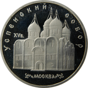5 roubles Cathédrale Upsenski -  revers