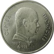 1 rouble Prokofiev -  revers