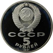 5 roubles Cathédrale de l'Archange Michael -  avers