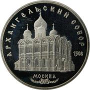 5 roubles Cathédrale de l'Archange Michael -  revers