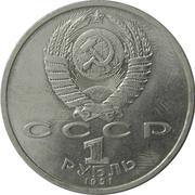 1 rouble Ivanov -  avers