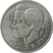 1 rouble Ivanov -  revers