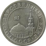 50 Kopecks (Banque du gouvernement) -  avers
