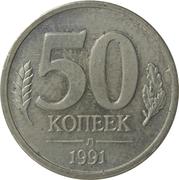 50 Kopecks (Banque du gouvernement) -  revers