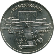 5 roubles Manuscrits Arméniens -  revers