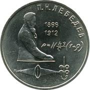 1 rouble Lebedev -  revers
