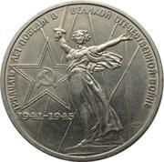 1 rouble - Au secours de la Patrie -  revers