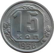 15 kopecks (7 rubans) – revers