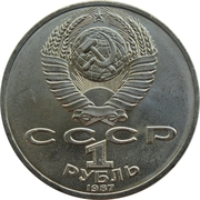 1 rouble  Borodino -  avers