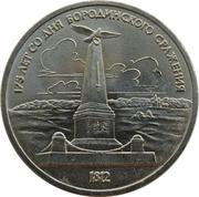 1 rouble  Borodino -  revers