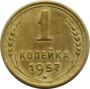 1 kopeck (15 rubans) – revers