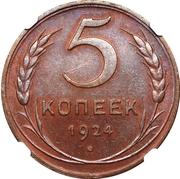 5 kopecks (7 rubans) – revers