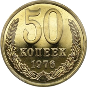 50 kopecks (15 rubans) -  revers