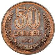 50 Kopecks (Essai) – revers