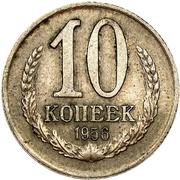 10 Kopecks (Essai ; A23) – revers