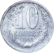 10 Kopecks (Essai ; A3) – revers