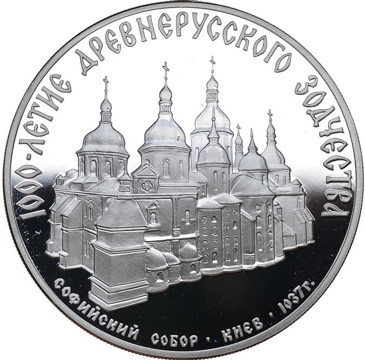 3 roubles architecture russe urss numista for Architecture russe