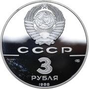 3 roubles Frappe des monnaies – avers