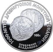 3 roubles Frappe des monnaies – revers