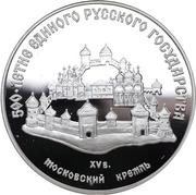 3 Roubles (Kremlin à Moscou) – revers