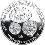 3 Roubles (Premier monnayage russe) – revers