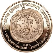 100 Roubles (Sceau d'Ivan III) – revers