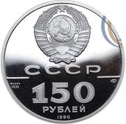 150 Roubles (Bateau Saint Gabriel et commandant Mikhail Gvozdev) – avers