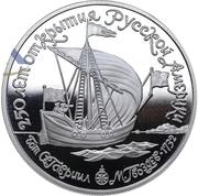 150 Roubles (Bateau Saint Gabriel et commandant Mikhail Gvozdev) – revers