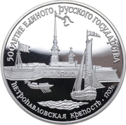 3 Roubles (Forteresse Pierre-et-Paul de Saint-Pétersbourg) – revers