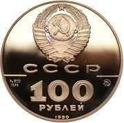 """100 Roubles (Statue """"Le Cavalier de bronze"""" à Saint-Pétersbourg) – avers"""