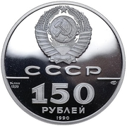 150 Roubles (Bataille de Poltava) – avers