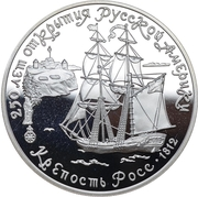 3 Roubles (Fort Ross) – revers