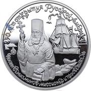 150 Roubles (Innocent de Moscou) – revers