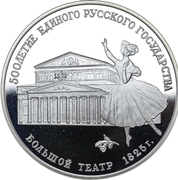 3 roubles Théâtre Bolshoï – revers
