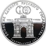 3 roubles Arc de triomphe de Moscou – revers