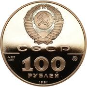 100 Roubles (Léon Tolstoï) -  avers
