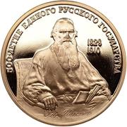 100 Roubles (Léon Tolstoï) -  revers