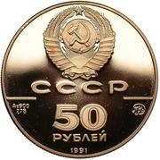 50 Roubles (Cathédrale Saint-Isaac de Saint-Pétersbourg) -  avers