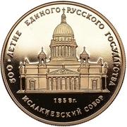 50 Roubles (Cathédrale Saint-Isaac de Saint-Pétersbourg) -  revers