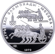 150 roubles (Jeux Olympiques Moscou 1980) – revers
