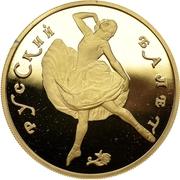 100 Roubles (Ballet russe) – revers