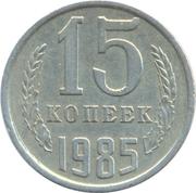 15 kopecks (15 rubans) -  revers