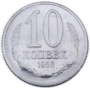 10 Kopecks (Essai ; A8) – revers