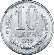 10 Kopecks (Essai ; A10) – revers