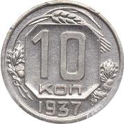 10 Kopecks (11 rubans ; Novodel) – revers
