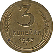 3 kopecks (11 rubans) – revers