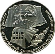 1 rouble Révolution -  revers