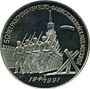 3 roubles Défense de Moscou – revers